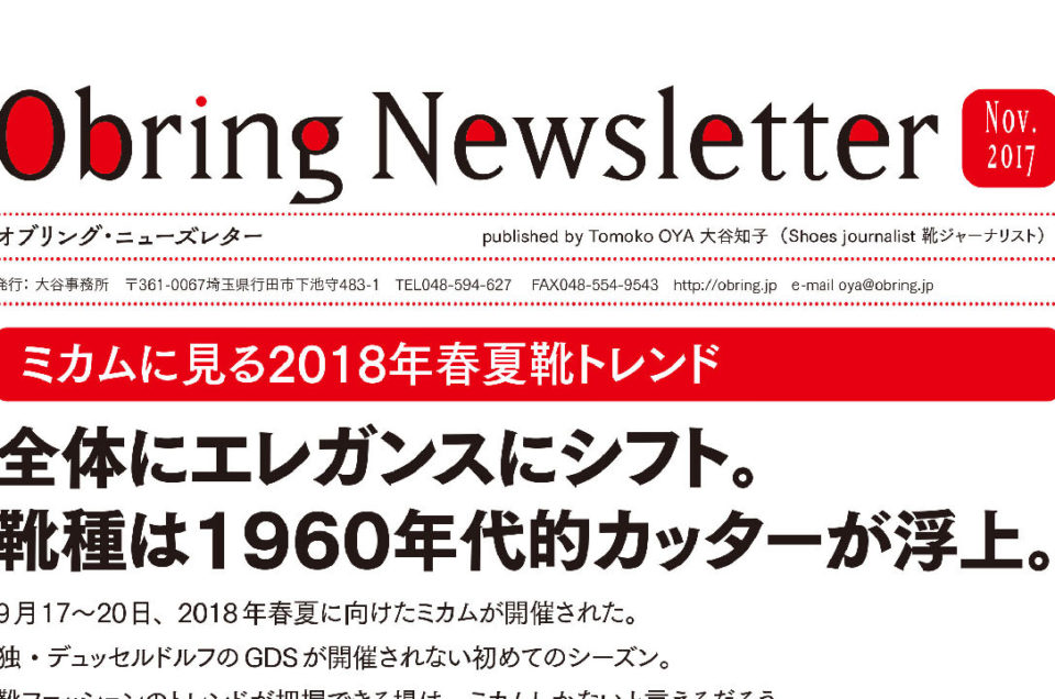 「Obring Newsletter」第1号…